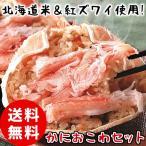 北海道産 米 & 紅ズワイ使用 かにおこわ 4個セット 送料無料 蟹 ずわいがに ご飯 お米 レンジで解凍 海産物 お取り寄せ 海鮮 貰って嬉しい クール便  ka-G08
