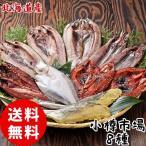 北海道産 8種 小樽市場 干物セット 焼き物 送料無料 ギフト ほっけ 鰊 サバ 味醂 さんま 秋刀魚 宗八 ししゃも 柳の舞 鱈 西京 お取り寄せ クール便 ma-45