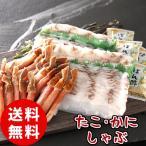 たこ かに しゃぶしゃぶ 送料無料 蛸 蟹 足 ずわいがに ズワイ ギフト 北海道産 海産物 お取り寄せ 海鮮 貰って嬉しい 贈答 贈物 クール便 ma-30
