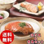 焼き魚 & 煮魚セット 10切 送料無料 さわら さば 鯖 赤魚 秋鮭 カレイ 鰈 海産物 お取り寄せ 海鮮 貰って嬉しい 贈答 贈物 クール便  ka-G05