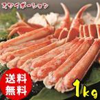 ズワイガニポーション 1kg ボイルズワイ ハーフ 足 脚 蟹 カニ ずわい 海産物 お取り寄せ 送料無料  クール便 maru-13
