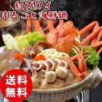紅ずわい まるごと 海鮮鍋セット 送料無料 ズワイガニ姿 北海道産 タラ 鱈 するめ 烏賊 つみれ うどん 詰め合わせ お取り寄せ 海鮮 贈答  クール便 ma-20