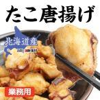 たこ唐揚 400g / 北海道 タコ 唐揚げ おかず 惣菜 冷凍