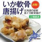 いか軟骨唐揚げ 500g/ イカ おかず 惣菜 冷凍 業務用 北海道産