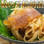 松前漬(数の子入り) 450g×2袋セット  /  函館 松前漬け 数の子 珍味 酒の肴 おつまみ 本場