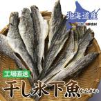 北海道産 干し氷下魚 200g /かんかい こまい