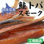 鮭トバスモーク 65g  / 北海道産