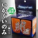 いかぐいのみ(2ヶ入) /北海道産