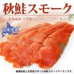 鮭魚 - 北海道産 秋鮭スモーク 80g