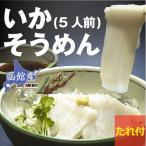 ギフト用 函館産いかそうめん 5人前(たれ付き/箱入り) / トナミ食品 北海道産 イカ 刺身 業務用