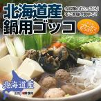 北海道産 ゴッコ 500g  /  北海道 ごっこ 鍋用