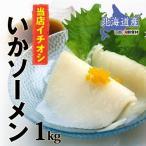 北海道産いかそうめん 1kg(90g×10〜12) / トナミ食品 イカ いかさし 刺身 新鮮 いかソーメン 業務用