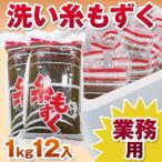 【洗い糸もずく】1kg×12 業務用 沖縄もずく 送料無料