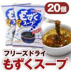 ダイエットの強い味方、沖縄もずく【フリーズドライもずくスープ】20個入