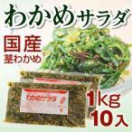 【わかめサラダ】1kg 10コ入 業務用 送料無料