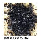 磯のり40g 岩のり 乾燥_メール便送料無料 天然素材・味噌汁、麺類など