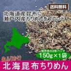 北海昆布ちりめん徳用特大150gパック ふりかけ ポイント 消化 得トクセール