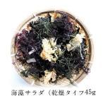 海藻サラダ45g 乾燥タイプ_送料無料 ぽっきり 母の日 父の日 ポイント消化 得トクセール