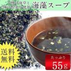 海藻スープ60g_メール便送料無料 手軽で便利な自然食品