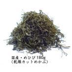 「わけあり・めひび」180g (乾燥カットめかぶ) 芽かぶ メカブ[ 健康に良いメカブを簡単にお料理に ]