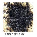 乾燥「磯のり」20g(袋入り)国産上級[岩のり・岩海苔]味噌汁、麺類等に