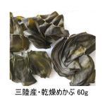 三陸産「乾燥めかぶ」素干し60g
