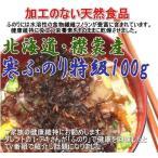 北海道襟裳産・寒ふのり(特級)100g