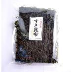 三陸名産「すき昆布・一等」煮物やサラダに最適、乾燥昆布