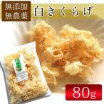 香菇 - 白きくらげ80g ・無農薬栽培 [食物繊維 カルシウムいっぱい!]