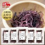 ふのり(三重県産) 30g×5袋 送料無料 国産 三重県 ふのり 海藻