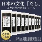昆布 こんぶ 日高昆布 ミツイシコンブ 100g×10袋セット 北海道産 だし 昆布巻