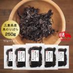 海苔 黒ばらのり 50g×5袋 三重県産 黒ばら海苔【送料無料】