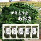 あおさ 送料無料 500g (100g×5袋) 三重県 伊勢志摩 あおさのり 業務用 乾燥