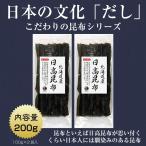 昆布 こんぶ 日高昆布 ミツイシコンブ 100g×2袋セット 北海道産 だし 昆布巻