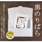 黒ばらのり 三重県産 10g  国産 三重県 海藻 海苔(メール便・ポスト投函 送料無料)