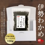 【送料無料】 わかめ カットわかめ 伊勢志摩産 100g メール便 国産 国内産 乾燥 ワカメ 保存食