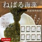 ねばる海藻 \アカモク、メカブ、コンブ/ 240g(30g×8袋) ネバネバ あかもく ギバサ ナガモ 国産 めかぶ 昆布 海藻 乾燥  ねばねば