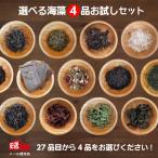 選べる海藻4品お試しセット(同梱不可)メール便 送料無料 ひじき あおさ 寒天 わかめ めかぶ ふのり 昆布