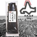 昆布 こんぶ 利尻昆布 200g 1等級 北海道産/りしり/だし/出汁