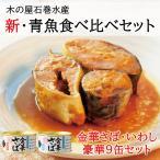 青魚食べ比べ9缶セット 木の屋 石巻 宮城 缶詰 長期保存 金華さば お歳暮 帰歳暮