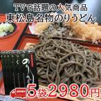 のりうどん5個セット 東松島市 海苔 満天レストラン
