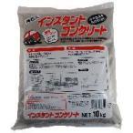 インスタントコンクリート 10kg×2袋【代引・他の商品同梱不可】