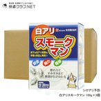 ヤマトシロアリ・イエシロアリ対策 白アリスモークマン 100g×3個 既存住宅床下用しろあり予防薬