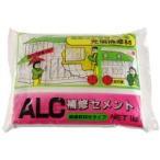ALC補修セメント 1kg×6袋【代引・他の商品同梱不可】