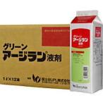 グリーンアージラン液剤 1L×12本 [芝生用除草剤]牧草、さとうきび、畑作の薬量選択性除草剤!