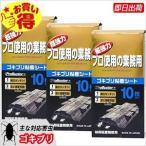 ゴキブリ対策 ゴキブリバスター 10セット×3箱 ゴキブリ誘引剤付きのゴキブリ粘着シート
