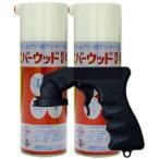 エバーウッドS-400 420ml×2本【エアゾール専用トリガーをプレゼント】