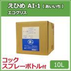えひめAI エコグリス 10L【コック・スプレーボトル付】 今、話題の商品!酵母・乳酸菌・納豆菌からできた厨房消臭!