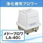単独浄化槽用ブロア メドーブロワ LA-40E 日東工器 ブロワー【メーカー1年保証付き・送料無料】