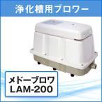 小型合併浄化槽用ブロア メドーブロワ LAM-200 日東工器 ブロワー【メーカー1年保証付き・送料無料】